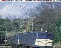 『Rail No.77  1月21日(金)発売』の画像