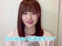 【日向坂46】メンバーによるメッセージ紹介動画が今回も可愛すぎ!!!!!