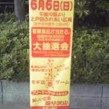 『戸田市上戸田ふれあい広場(本町通り)で6月6日に「ウィング祭り」開催です』の画像