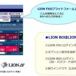 『ヒロセ通商のバイナリーオプション【LION BO】の歩き方』の画像