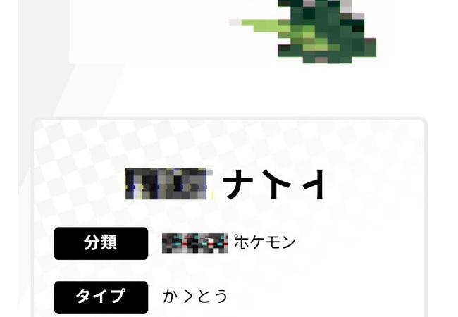【ポケモン剣盾】謎の新ポケモン『????????????』のモザイク画像を公開!