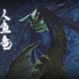 『【MHRise】ラッコと人魚の新モンスター!フルフルやドス狗竜たちなど復活モンスターも多数登場』の画像