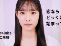 【Juice=Juice】入江里咲『恋ならとっくに始まってる』歌唱動画キタ━━━━(゚∀゚)━━━━!!