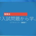 レバレッジ特許翻訳講座【第10期】