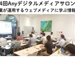 【浜松】第4回Anyデジタルメディアサロンが12/6(金)に開催!企業が運用するウェブメディアから情報発信の極意を学ぼう!