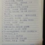 『再び嶋田図書館の書籍購入リストが届く』の画像