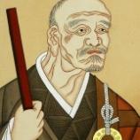 『3日間耳の聞こえなかった体験―百丈禅師 を松本自證師が提唱』の画像