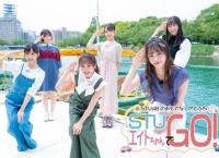 9/26 テレ朝チャンネル1で「STU48のおもてなしせとうち〜STUエイトちゃんでGO!〜」放送!