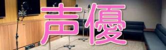 【朗報】声優のゆかなさんがTwitterを開始する!!杉田智和さんも反応!!
