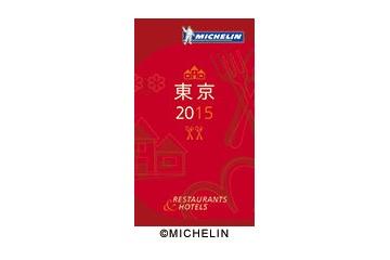 【速報】「ミシュランガイド東京2015」12/2発表。と雑感