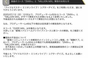 【ミリシタ】PLv50から「2MIX+」「MILLION MIX」が解放状態に!