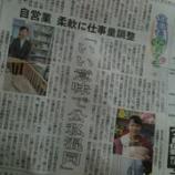 『中日新聞「仕事も子育ても」特集へ。』の画像