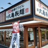 『今日のお昼ご飯 丸亀製麺 ビエラタウンけいはんな店』の画像