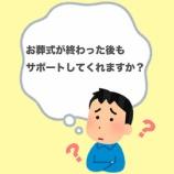 『【Q&A】お葬式が終わった後もサポートしてくれますか?』の画像