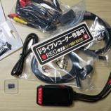 『1万円くらいで買える前後同時撮影のバイク用ドライブレコーダー買ってみた話【LAUNCHERTECH】』の画像