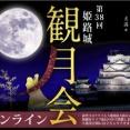 姫路 観月会 2020