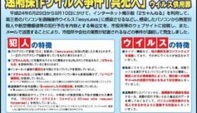 【日本の治安】  情けないな。 日本の警察は サイバー犯罪に住民の協力を必要とするのか。   海外の反応