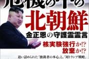 大川隆法さん、金正恩の守護霊の霊言本を出版