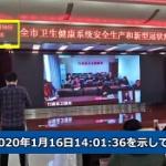 【動画】中国、コロナ発生を世界に隠したさらなる証拠写真!河北省で1月に秘密会議 [海外]