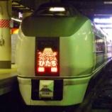 """『超短命だった列車""""ウィークエンドフレッシュひたち""""』の画像"""