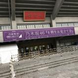『【乃木坂46】期待高まる!『4期生お見立て会』武道館&物販の模様が続々公開!!!』の画像