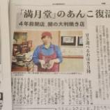 『\本町BASEから本町での創業第一号誕生/ <岐阜新聞掲載>旧・満月堂の『あんこカフェ』が本町にオープン』の画像