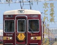 『月刊とれいん No.536 2019年8月号』の画像