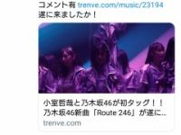 【乃木坂46】新曲『Route 246』のセンターは山下美月か!?!!?