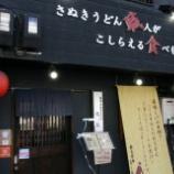 『【うどん】徹麺(大阪・東大阪)』の画像