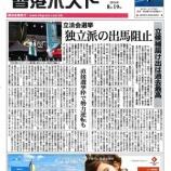 『香港ポスト イベント最前線「香港最大の旅行見本市~ITE&MICE Hong Kong~」』の画像