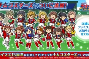 【ミリシタ】ファミスタに「ミリオンライブ!」から春日未来、最上静香、伊吹翼が登場中!