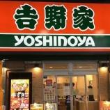 『【悲報】吉野屋、コロナで大量閉店により株価急落!業績悪化で株主優待廃止の可能性も。』の画像