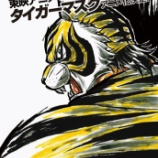 『速報キタ〜〜〜新作『タイガーマスク』アニメ化決定!』の画像