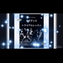マドレ × ダンス × コンプレックス