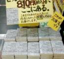 本の表紙を隠して「文庫X」として販売→めちゃくちゃ売れる