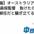 【日本代表】豪州戦翌日、早速「手の平返し」の風潮に一言