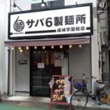 『サバ6製麺所 成城学園前店 @東京都/世田谷区』の画像