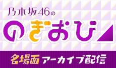 """【乃木坂46】秋元真夏""""マナハラ""""名場面・・・どんな編集になるのか・・・"""