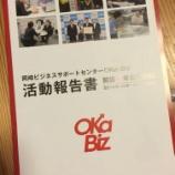 『岡崎ビジネスサポートセンターOKa-Bizの2年目の軌跡がまとまりましたー!支援事例もたくさん掲載してます!』の画像