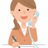 『学校の常識は社会の非常識 3……電話対応のノウハウ』の画像