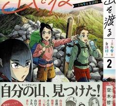 「山を渡る」第2巻 三人娘だけでの初登山!見事登り切った、その先は……!?
