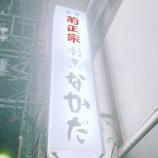 『【乃木坂46】これはアツい・・・『一期の意地』アルピー酒井、中田花奈選抜入りに歓喜のコメント!!!』の画像