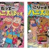 『【思い出した!!】図書館にあったハニ太郎という漫画』の画像