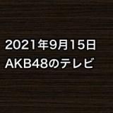 2021年9月15日のAKB48関連のテレビ