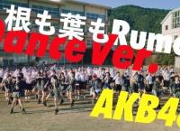 AKB48『根も葉もRumor』ダンスバージョンMV公開キタ━━━━(゚∀゚)━━━━!!