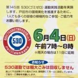 『戸田市530(ゴミゼロ)運動、6月4日(日)朝の7時開始です!』の画像