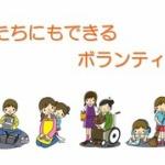 熊本、ボランティア需要超え中止も…