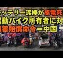 【320万円】バッテリー泥棒が感電死 電動バイクの所有者に対し損害賠償命令
