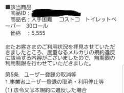 【新型コロナ】 メルカリ転売厨に国が制裁キタ━━━━(゚∀゚)━━━━!!