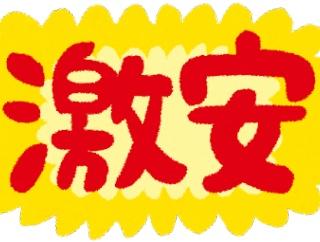 【大阪高裁】顧客情報流出のベネッセに、慰謝料10万円を求めた訴訟 1000円の賠償命令  プライバシーの侵害認める